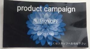 商品キャンペーン終了のお知らせ