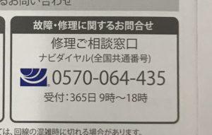 リュミエリーナ保証、修理センターの電話番号が違う??2種類ある??