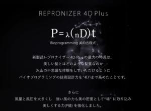 レプロナイザー4D-Plus在庫予約スタートしましたが情報が。。。。