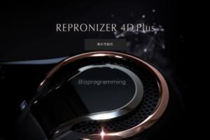 「レプロナイザー4D-Plus」ご予約頂きました(発売日の発表もまだですが)
